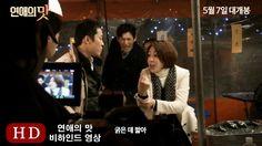 연애의 맛 (Love Clinic, 2015) 비하인드 영상 (Behind Video)