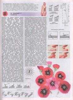 Мобильный LiveInternet Журнал Мод №600 2016 | Gania - Дневник Gania |