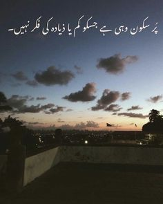 Urdu Funny Quotes, Poetry Quotes In Urdu, Best Urdu Poetry Images, Urdu Poetry Romantic, Love Poetry Urdu, My Poetry, Quotations, Truth Hurts Quotes, Poetry Wallpaper