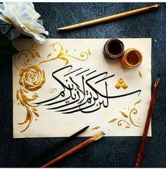 Calligraphy Drawing, Arabic Calligraphy Design, Islamic Calligraphy, Islamic Art Pattern, Islamic Paintings, Arabic Art, Coran, Diy Canvas Art, Pencil Art Drawings