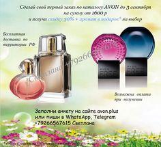 Avon скидка 30%, бесплатная онлайн регистрация + подарки
