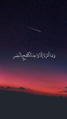 #آية #الله #يارب #قرآن #فذكر Beautiful Islamic Quotes, Islamic Inspirational Quotes, Arabic Quotes, Pray Wallpaper, Verses Wallpaper, Islam Hadith, Islam Quran, Surah Al Quran, Islam Religion