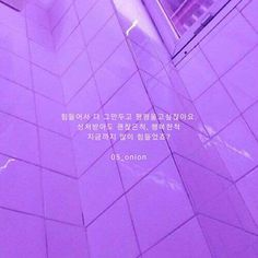 Korean Quotes, Anime Art Girl, Movie Quotes, Proverbs, Art Reference, Texts, Advice, Neon Signs, Wall Papers