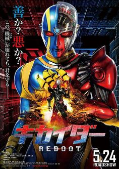 Kikaider Reboot Poster: