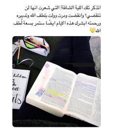 Spirit Quotes, Happy Quotes, Life Quotes, Study Motivation Quotes, Study Quotes, Beautiful Arabic Words, Arabic Love Quotes, Social Quotes, Postive Quotes