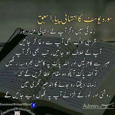 BakhtawerBokhari Imam Ali Quotes, Hadith Quotes, Quran Quotes, Wisdom Quotes, Life Quotes, Allah Quotes, Poetry Quotes, Best Islamic Quotes, Islamic Inspirational Quotes