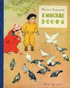 """Михаил Рудерман. """"В МОСКВЕ ВЕСНА"""" (""""Детгиз"""", 1958 год, художник Е.Волянская-Уханова"""