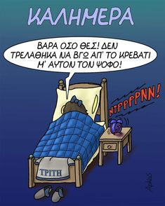Funny Greek Quotes, Funny Quotes, Funny Memes, Jokes, Funny Pins, Funny Stuff, I Smile, Good Books, Amazing Books