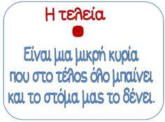 Σχετική εικόνα Greek Language, Pre School, Special Education, Activities For Kids, Teaching, School Ideas, Classroom Ideas, Blog, Children
