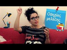 Πώς να διαβάζει το παιδί μου; - YouTube