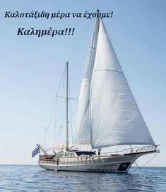 H Kαταιγίδα είναι περαστική... Πίσω από τα σύννεφα  υπάρχει πάντα ο μπλε ουρανός ... και ο ήλιος χαμογελάει 🌞 πάντα.... Good Night, Good Morning, Sailing Ships, Boats, Good Day, Have A Good Night, Bonjour, Boating, Ships