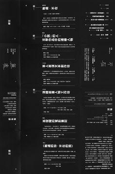 poster, layout, black, white, minimal, grid