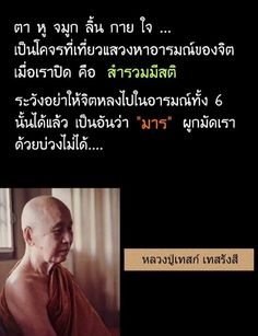 Thai Monk, Buddha Quote, Meditation, Believe, Blessed, Coding, Wisdom, Teaching, Words