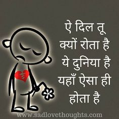 broken trust status for whatsapp Sad Life Quotes, Hindi Quotes On Life, Pain Quotes, Hurt Quotes, Reality Quotes, Qoutes, Nice Quotes, Music Quotes, Quotations