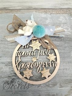 Greek Christmas ornaments- Picture of Christmas ornaments in Greek - Greek Christmas, Christmas Tag, Christmas Balls, Christmas 2019, Christmas Crafts, Christmas Ornaments, Christmas Ideas, Easy Christmas Decorations, Holiday Decor