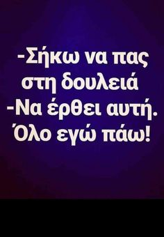 Funny Greek, Stupid Funny Memes, True Words, Just Me, Funny Photos, Picture Video, Jokes, Lol, Georgia