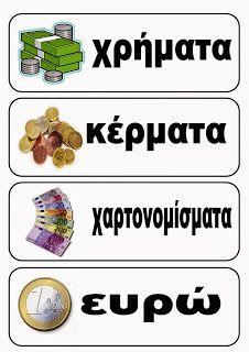 Ελένη Μαμανού: Καρτέλες & Φύλλα Εργασίας για την Αποταμίευση Greek Language, Second Language, Piggy Bank Craft, Special Education, Saving Money, Preschool, Learning, Blog, Kids