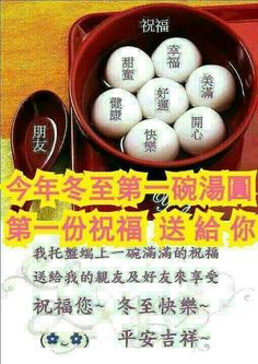 Dong Zhi, Dumpling Festival, Happy Mid Autumn Festival, Chinese New Year Greeting, Popular Quotes, Good Morning Wishes, Winter Solstice, Breakfast, Festivals