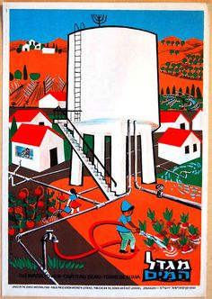 1962 Israel Jewish Poster Kibbutz Water Tower Judaica KKL JNF Menorah Lithograph | eBay