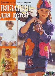 Sabrina.2004.04 - Для детей.Шьем, вяжем - Журналы по рукоделию - Страна…