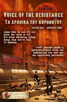 Εκδόσεις ΣΥΜΠΑΝΤΙΚΕΣ ΔΙΑΔΡΟΜΕΣ: Πρόσκληση προς συγγραφείς να συμμετέχουν στo ηλεκτ... Larry Niven, Mythical Creatures, Erotica, The Voice, Fairy Tales, Greece, Universe, Romance, Greece Country
