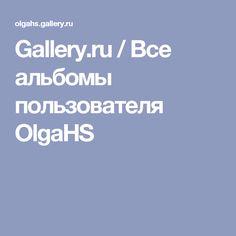 Gallery.ru / Все альбомы пользователя OlgaHS