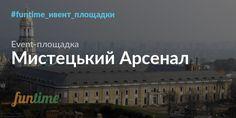Мистецький Арсенал – музей и выставочный центр Киева с историей. Описание, отзывы.