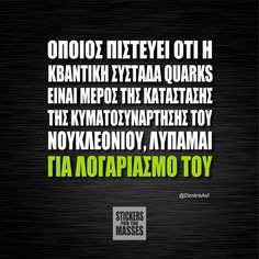 Funny Facts, Funny Quotes, Funny Statuses, Color Psychology, Greek Quotes, True Stories, Wise Words, I Laughed, Laughter