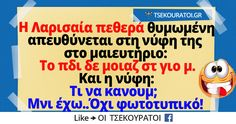 Funny Greek Quotes, Funny Quotes, Bright Side Of Life, Erotic, Beautiful Pictures, Jokes, Wisdom, Greece, Disney