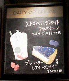 Strawberry Delight Frappuccino, Blueberry Rare cheese Pie