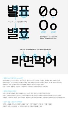 산돌 별표고무 Typo Logo Design, Brand Identity Design, Korean Logo, Go Logo, Text Layout, Retro Font, Typography, Lettering, Graphic Design Inspiration