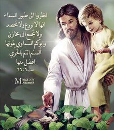 مت 6: 36