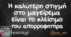 Funny Greek Quotes, Funny Quotes, Life Quotes, Funny Statuses, Laugh Out Loud, Haha, It Hurts, Greeks, Jokes