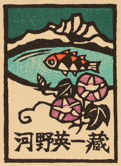 Exlibris by Yoshio Kanamori from Japan for ? Ex Libris, Japanese Prints, Japanese Art, Japan Touch, Locuciones Latinas, Matchbox Art, Book Of Kells, Chalk Pastels, Graphic Design Posters