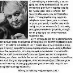 Φωτογραφία Movie Quotes, Art Quotes, Greek Quotes, True Words, My World, Literature, Poetry, Memories, Thoughts
