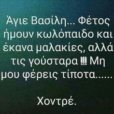 Funny Greek Quotes, Greek Memes, Savage Quotes, Facebook Humor, Try Not To Laugh, Jokes Quotes, True Words, Just For Laughs, Funny Moments