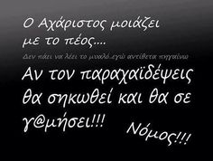 Greek Quotes, Mottos, Narcissist, Jokes, Inspirational Quotes, Messages, Humor, Funny, Life Coach Quotes