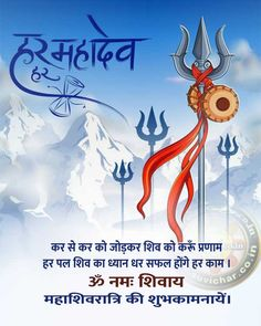 Mahashivratri Images, S Love Images, Cute Boys Images, Lord Shiva Statue, Lord Shiva Pics, Lord Shiva Hd Images, Durga Images, Happy Bday Wishes, Birthday Wishes Quotes