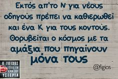 Click this image to show the full-size version. Funny Greek Quotes, Cute Quotes, Best Quotes, Funny Cartoons, Funny Memes, Hilarious, Jokes, Funny Phrases, Try Not To Laugh