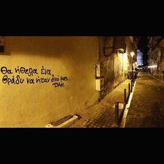 Αλλα.....!!!! Tumblr Quotes, Me Quotes, Qoutes, Graffiti Quotes, Street Quotes, Mind Games, Life Advice, How Are You Feeling, Love You