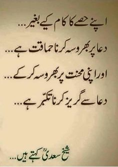 Pictures of Islamic Quotes About Love For Allah In Urdu Inspirational Quotes In Urdu, Sufi Quotes, Best Motivational Quotes, Poetry Quotes, Hindi Quotes, Love Quotes, Urdu Poetry, Qoutes, Urdu Quotes Islamic