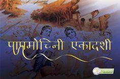 Blog - Paapmochini Ekadashi