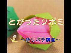 Paper Crafts, Flowers, Green, Youtube, School, Origami Decoration, Plants, Tatuajes, Paper