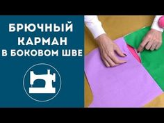 How to make side pockets on pants - video tutorial in Russian Marimo, Create And Craft, Refashion, Sewing Hacks, Pocket, Pattern, How To Make, Tutorials, Outfit