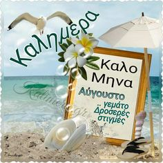 Greece Time, Greek Quotes, Happy Day, Google Images, Wish, Place Card Holders, Summer, Relax, Pictures