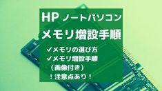 ねこ HPのノートパソコンでメモリを増設する手順が知りたい どのメモリを購入すればいいかわからない パソコンの動作が遅いとき、メモリの増 […]