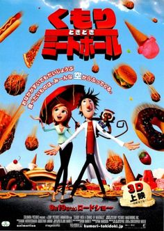 Cloudy with a Chance of Meatballs くもり時々ミートボール