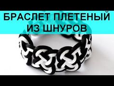 How to make Parachute Cord Macrame Necklace - YouTube