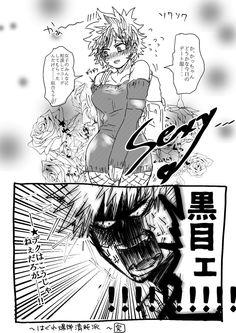 My Hero Academia Shouto, My Hero Academia Episodes, Hero Academia Characters, Mystery Skulls Comic, Gender Bender Anime, Saitama One Punch Man, Anime Family, Anime Poses Reference, Manga Love