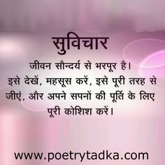 life suvichar in hindi